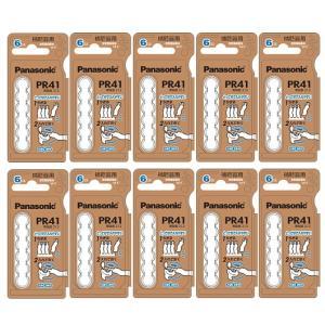 補聴器用電池 パナソニック PR41(312)10個パック 無水銀タイプ
