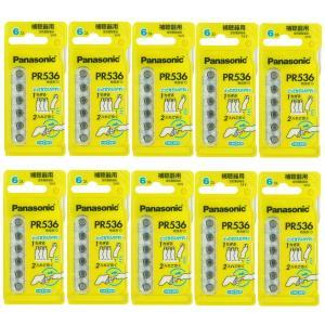 補聴器 電池 パナソニック PR536(10A)10個パック 無水銀タイプ
