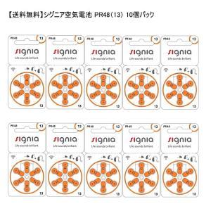 シグニア(シーメンス)空気電池 PR48(13)10個パック