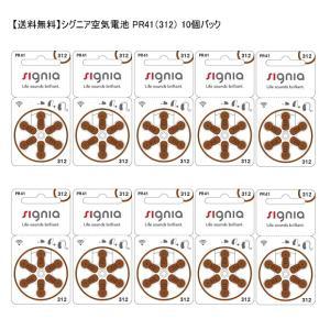 シグニア(シーメンス)空気電池 PR41(312)10個パック