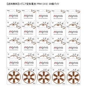 シグニア(シーメンス)空気電池 PR41(312)20個パック|パリミキ