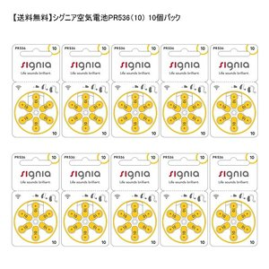 シグニア(シーメンス)空気電池 PR536(10)10個パック|パリミキ