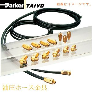 TAIYO 油圧ホース金具 TA8-PT3/8(10個入り) 継手/T1000-08/配管/シリンダー/アダプタ・ストレート/TA 接続径:R3/8