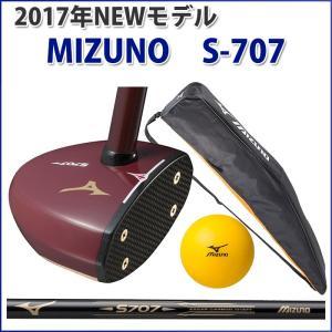 ミズノパークゴルフ入門3点セット S-707 (クラブ・ボール・クラブケース)...
