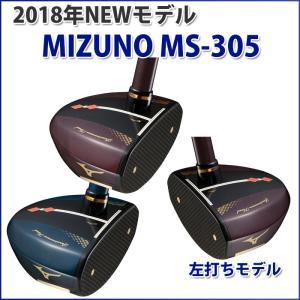 パークゴルフクラブ ミズノ MIZUNO MS-305 「送...