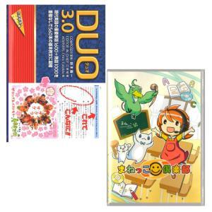 DUO 3.0+まねっこ倶楽部セット 英単語 英熟語 単語帳 英語教材 参考書