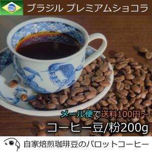 コーヒー豆 200g ブラジル プレミアムショコラ 自家焙煎