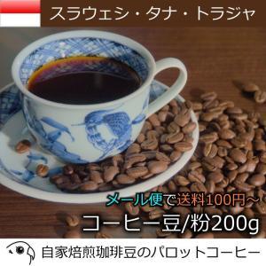 コーヒー豆 200g スラウェシ・タナ・トラジャ 自家焙煎