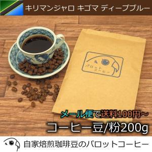 コーヒー豆 200g キリマンジャロ キゴマ ディープブルー 自家焙煎