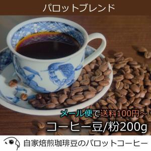 コーヒー豆 パロットブレンド 200g 自家焙煎