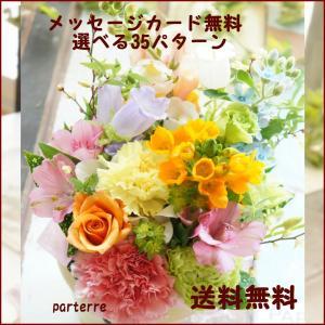 フラワーアレンジメント 生花 ギフト お祝い 母の日 卒園 卒業 記念 無料メッセージカード