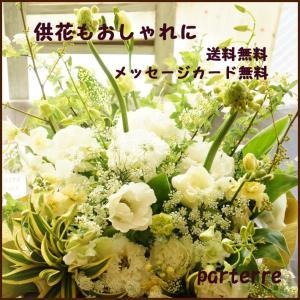 ☆供花もおしゃれに☆  御仏前・ご霊前・御命日のお供えに、季節のお花をお届けします。  ご自宅でのお...