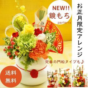 クリスマス お正月 花 ギフト 生花 プレゼント 記念日 2018 お祝い 宅配 お正月 花束 ブーケ
