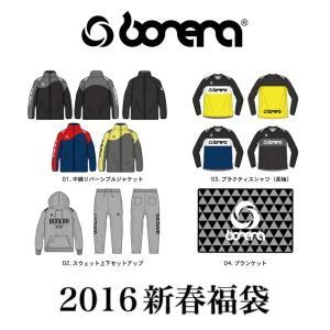 ボネーラ bonera (BNR-FB2016) 2015-2016年福袋 フットサルウェア partido