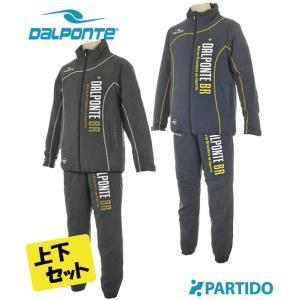 ダウポンチ DALPONTE セール (DPZ0190) ストレッチウーブン中綿スーツ上下セット フットサルウェア|partido