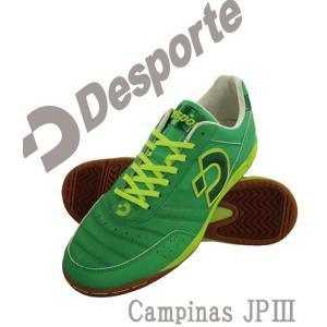 デスポルチ Desporte (DS-930) カンピーナス JPIII[Campinas JPIII] フットサルシューズ|partido