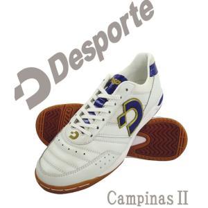 デスポルチ Desporte セール (DS-931) カンピーナス II[Campinas II] フットサルシューズ|partido