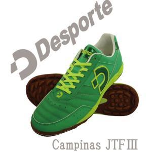 デスポルチ Desporte (DS-940) カンピーナス JTFIII[Campinas JTFIII] フットサルシューズ|partido