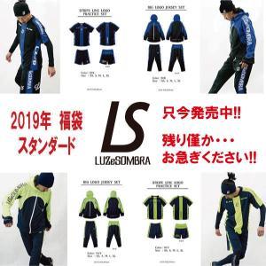 ルースイソンブラ LUZ e SOMBRA (F219-001) 2019 Fall&Winter 福袋