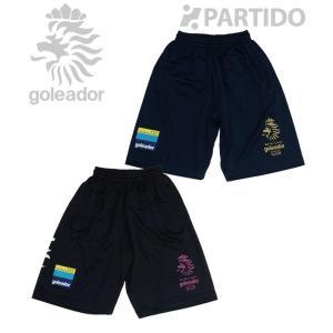 ゴレアドール goleador (G-1826) Rei do Campo プラクティスパンツ フットサルウェア|partido