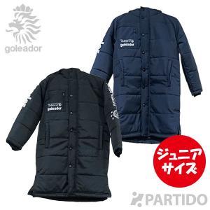 ゴレアドール goleador ジュニアサイズ (G-2101-1) 中綿ベンチコート  フットサル...