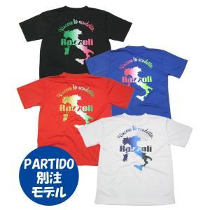 ラッツォーリ Razzoli (RZZP001) セール PARTIDO別注 オリジナルプラクティスシャツ フットサルウェア|partido