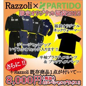 ラッツォーリ Razzoli (RZZP2015) PARTIDO別注 オリジナル福袋 フットサルウェア|partido