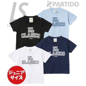 ルースイソンブラ ジュニア セール LUZ e SOMBRA (S1635004) ジュニア EL CLASICO Tシャツ フットサルウェア|partido