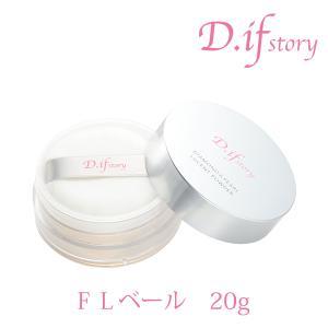 D.ifstory FLベール 20g(ディフストーリー) 送料無料ダイヤモンドと真珠のキラキラフェイスパウダー 叶恭子さん絶賛|partners-kyoto
