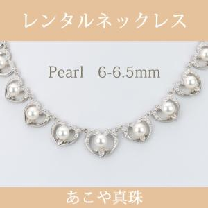 ネックレスレンタル 4日間 あこや真珠 デザイン パーティ ネックレス201 往復送料無料 partners-rental