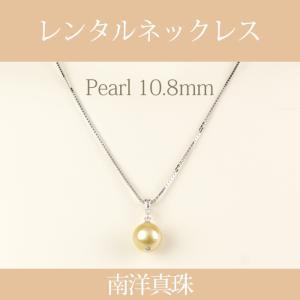 ネックレスレンタル 4日間 南洋ゴールド真珠ネックレス (10.8mm珠) ゴールデンパール204 ...