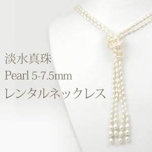 ネックレスレンタル 4日間 淡水レンタル 淡水真珠 デザインネックレス018 往復送料無料 三連 partners-rental