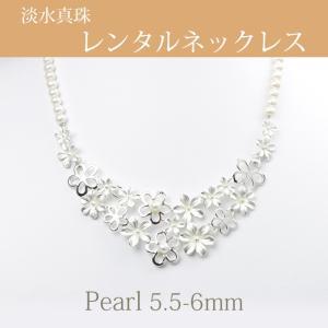 ネックレスレンタル 4日間 レンタル 淡水真珠(5.5-6mm珠)  フラワーデザインネックレス 0...