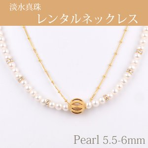 ネックレスレンタル 4日間 レンタル 淡水真珠(5.5mm-6mm珠)  ネックレスゴールド 029...