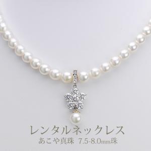 ネックレスレンタル 4日間 真珠 デザイン ネックレスイヤリングセット 001 あこや パール 往復送料無料 partners-rental