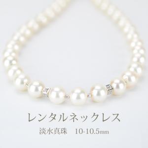 ネックレスレンタル 4日間 真珠ネックレス 淡水真珠(10mm-10.5mm珠) イヤリングセット ...