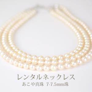 ネックレスレンタル 4日間 真珠ネックレス  あこや 本真珠 3連 ネックレス イヤリング/ピアスセ...