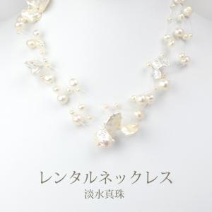 ネックレスレンタル 4日間 淡水レンタル 淡水真珠 デザインネックレス102 往復送料無料 三連