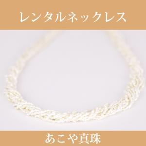 ネックレスレンタル 4日間 あこやレンタル あこや真珠 デザインネックレス105 往復送料無料