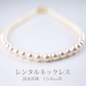 ネックレスレンタル 4日間 淡水真珠 7.5mm〜8mm  ネックレス イヤリングセット 040 往...