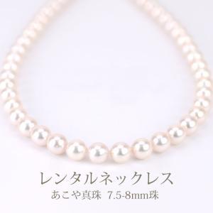 ネックレスレンタル 4日間 ネックレス 076 あこや本真珠(7.5mm-8.0mm珠) 076 往...
