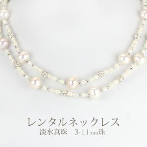 ネックレスレンタル 4日間 真珠  淡水真珠 デザインロング ネックレス 017 イヤリングセット往...