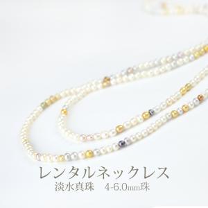 ロングネックレス 4日間レンタル 真珠ネックレス 淡水真珠 022 イヤリングセット マルチカラー ...