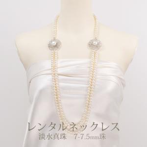 デザインロングネックレス 4日間レンタル 真珠ネックレス 淡水 フラワー 025 往復送料無料