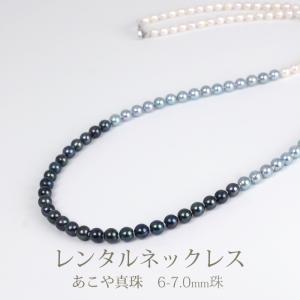 ネックレスレンタル 4日間 真珠 6mm〜7mm 1連 ロング ネックレス 104 往復送料無料