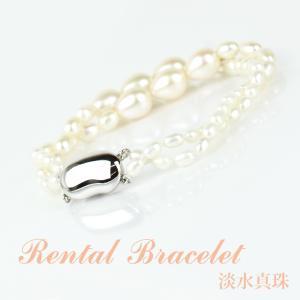 ブレスレットレンタル 4日間 淡水真珠 ツイストブレス ブレスレット 003 淡水レンタル 淡水真珠 2連ブレスレット 二連 往復送料無料|partners-rental