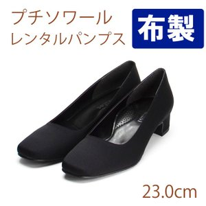 レンタルシューズプチソワール 布パンプス 3.5cmヒール 黒 ブラック 078 布製 22.5cm...