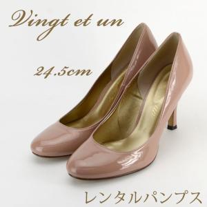 0e5557564275fe レンタルパンプス 9cmヒール エナメル 靴 ピンクベージュ シューズ 24.5cm ラウンドトゥ 往復送料無料