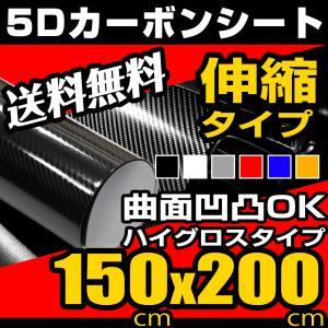 カーボンシート 5D 152cm×200cm 2m 空気が抜けやすい構造 ハイグロス 高光沢 ラッピングフィルム ブラック/ホワイト/シルバー/レッド/ブルー/イエロー 送料無料