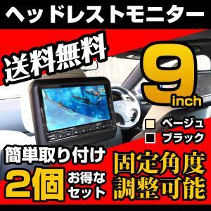 ヘッドレストモニター 9インチ 2個1セット DVDプレイヤー内蔵 CD MP3  送料無料